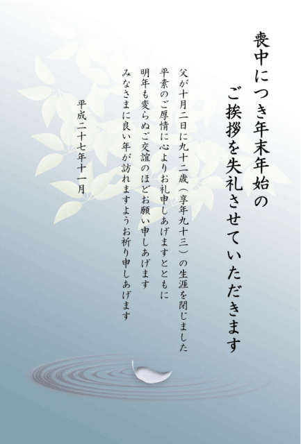 欠礼_image