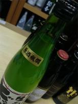 """瓶燗版 """"変わりどぶ"""" ♪"""