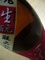 6年物の生酛純米