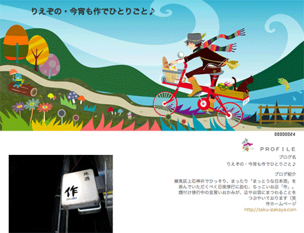 作blog
