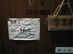 作 -ZAKU- @上石神井