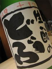 大人の白酒 -5-