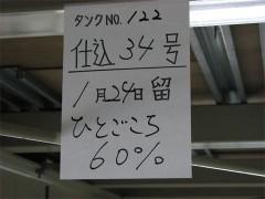 2007/01/24 仕込室