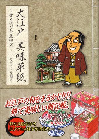 大江戸 美味草紙