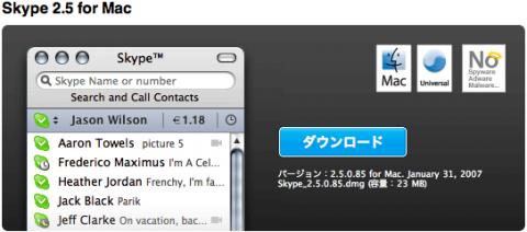 Skype 2.5 for Mac