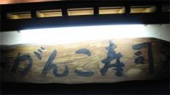 がんこ寿司