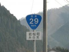 """西方見聞録 """"跋"""""""
