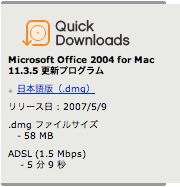Microsoft Office 2004 for Mac 11.3.5