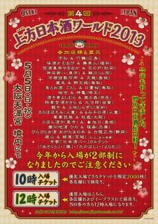 上方日本酒ワールド2013