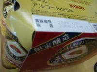 賞味期限 2009.07♪